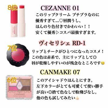 キャンディラップリッチカラー/CANMAKE/リップグロスを使ったクチコミ(2枚目)