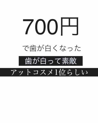 薬用パールホワイトプロシャイン/美健/その他を使ったクチコミ(1枚目)
