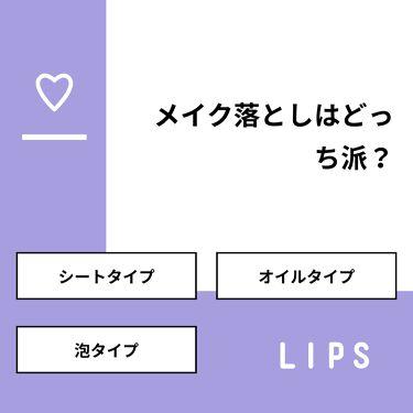 ❤︎Kanon❤︎ on LIPS 「【質問】 メイク落としはどっち派?【回答】・シートタイプ:41..」(1枚目)