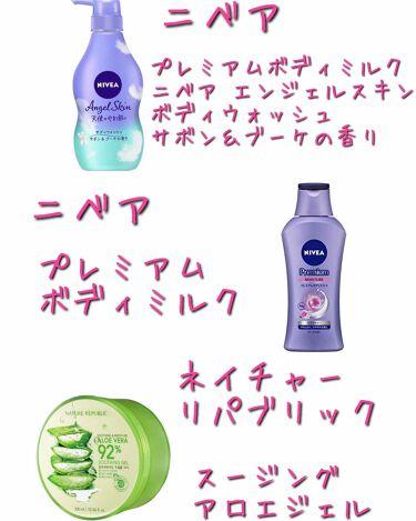 プレミアムボディミルク/ニベア/ボディミルクを使ったクチコミ(4枚目)