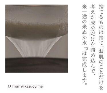 塗る米ぬかセラム/米一途/美容液を使ったクチコミ(4枚目)