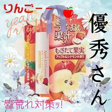 メンソレータム もぎたて果実  アップル&シナモンの香り(メンソレータムリップFC)