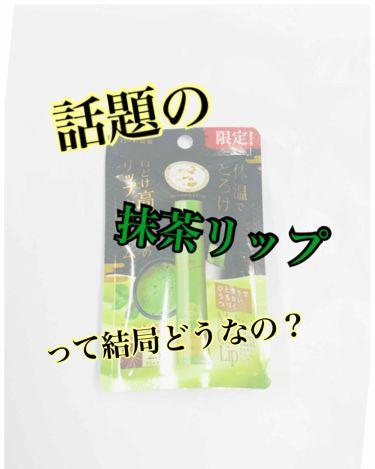 メルティクリームリップ/メンソレータム/リップケア・リップクリームを使ったクチコミ(1枚目)