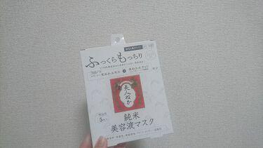 純米美容液マスク/美人ぬか/シートマスク・パックを使ったクチコミ(1枚目)
