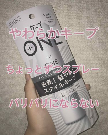 ケープ ONE やわらかキープ/しっかりキープ /ケープ/ヘアスプレー・ヘアミストを使ったクチコミ(1枚目)