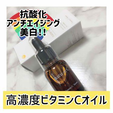 ナチュールシー/natu-reC/美容液を使ったクチコミ(1枚目)