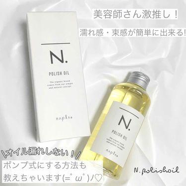 N.ポリッシュオイル/ナプラ/その他スタイリング by m oca ☕︎
