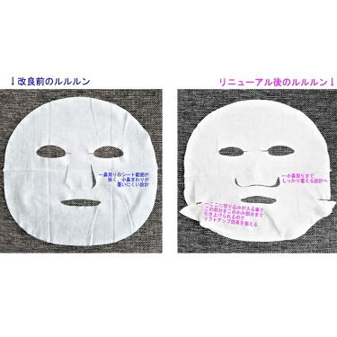 フェイスマスク ルルルン(バランスうるおいタイプ)/ルルルン/シートマスク・パックを使ったクチコミ(2枚目)
