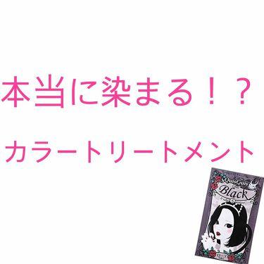 オノミヤさんの「クイスクイスデビルズトリック<白髪染め・ヘアカラー・ブリーチ>」を含むクチコミ