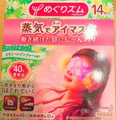 蒸気でホットアイマスク カモミールジンジャーの香り/めぐりズム/その他グッズを使ったクチコミ(2枚目)