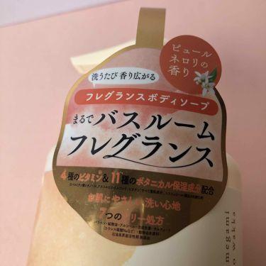 AURODEA by megami no wakka fragrance body soap/RBP/ボディソープを使ったクチコミ(4枚目)