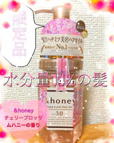 アンドハニー ディープモイスト ヘアオイル〈限定チェリーブロッサムハニーの香り〉/&honey/アウトバストリートメントを使ったクチコミ(1枚目)
