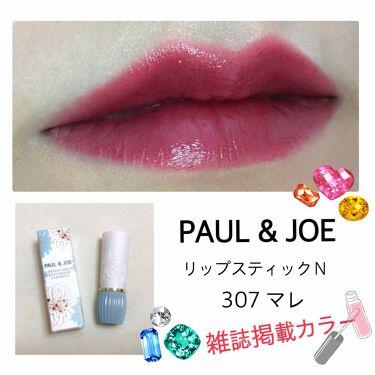 リップスティック N/PAUL&JOE BEAUTE/口紅を使ったクチコミ(1枚目)