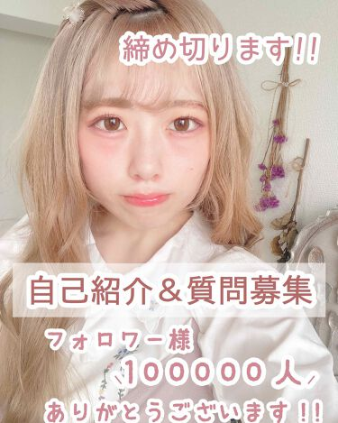 花染  緋鞠 on LIPS 「❁︎❁︎自己紹介&質問募集〜〜!!❁︎❁︎フォロワー様、100..」(1枚目)