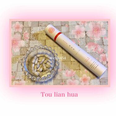 【画像付きクチコミ】台湾の女性に絶大な人気を誇る台湾発のダイエットサプリメント#透恋花 (#トウレンファ)今回、透恋花公式さんからサプリをお試しさせていただきましたので使用した感想をレビューしていこうと思います。透恋花は漢方系のサプリで、植物の天然エキス...