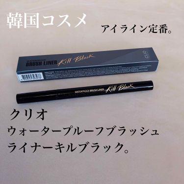 ウォータープルーフ ペン ライナー/CLIO/リキッドアイライナーを使ったクチコミ(1枚目)