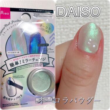 ミラーネイルパウダー/DAISO/ネイル用品を使ったクチコミ(1枚目)