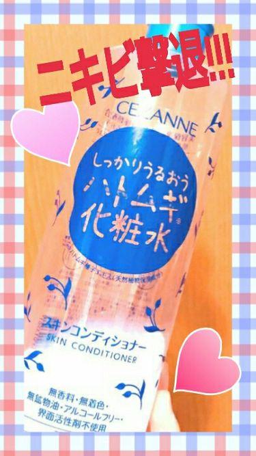 しっかりうるおうハトムギ化粧水/CEZANNE/化粧水を使ったクチコミ(1枚目)