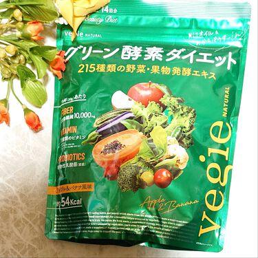 グリーン酵素ダイエット vegie(ベジエ)