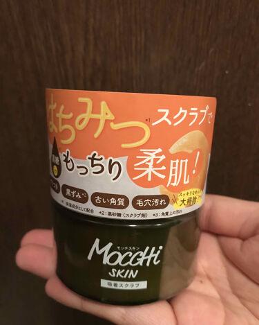 モッチスキン吸着スクラブ/MoccHi SKIN/スクラブ・ゴマージュを使ったクチコミ(1枚目)