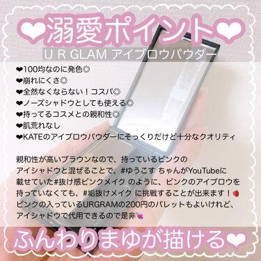 UR GLAM EYEBROW POWDER(アイブロウパウダー)/URGLAM/パウダーアイブロウを使ったクチコミ(3枚目)