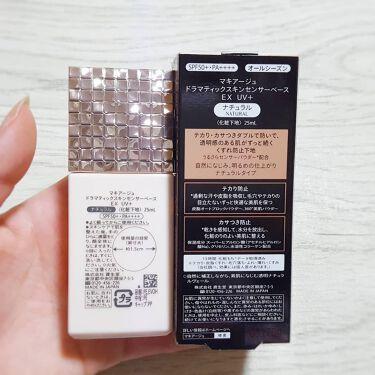 ドラマティックスキンセンサーベース EX/マキアージュ/化粧下地を使ったクチコミ(6枚目)