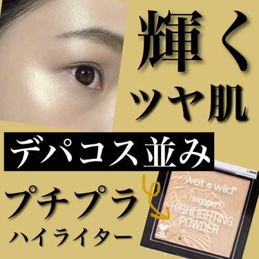 MegaGlo Highlighting Powder/wet 'n' wild/プレストパウダー by koyagi