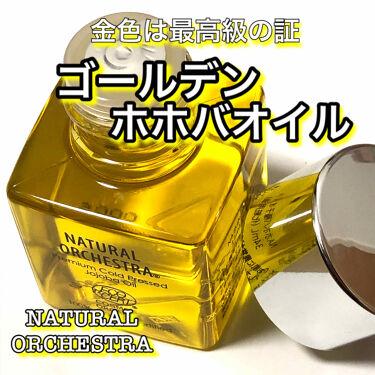 オーガニックホホバオイル/NATURAL ORCHESTRA(ナチュラルオーケストラ)/アウトバストリートメントを使ったクチコミ(1枚目)
