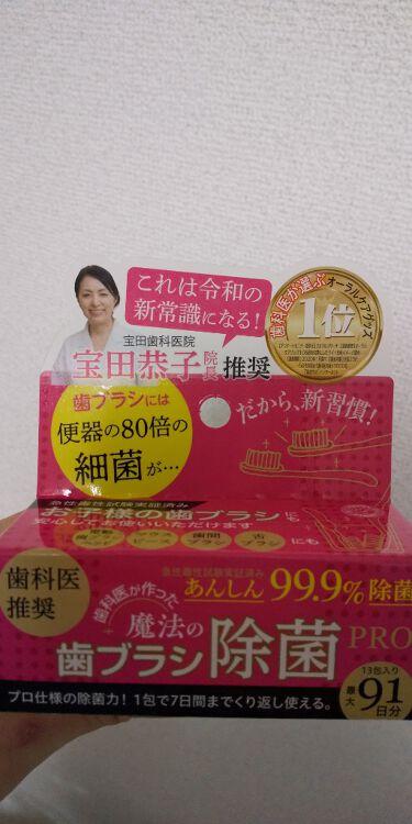 魔法の歯ブラシ除菌PRO/ef/その他オーラルケアを使ったクチコミ(1枚目)