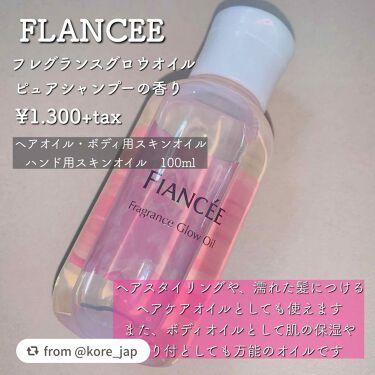 フィアンセ フレグランスグロウオイル ピュアシャンプーの香り/フィアンセ/アウトバストリートメントを使ったクチコミ(2枚目)