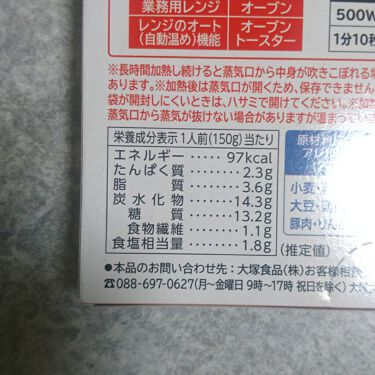 マイサイズ 100kcal シリーズ/マイサイズ/食品を使ったクチコミ(3枚目)