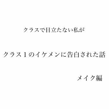宮野さんの「キャンメイクステイオンバームルージュ<口紅>」を含むクチコミ