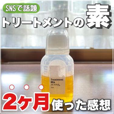 髪のNMF原料混合液/手作り化粧品工房 BS-COSME/アウトバストリートメントを使ったクチコミ(1枚目)