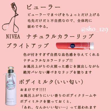 ナチュラルカラーリップ ブライトアップ/ニベア/リップケア・リップクリームを使ったクチコミ(3枚目)