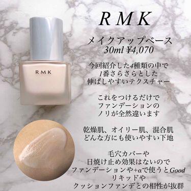 メイクアップベース/RMK/化粧下地を使ったクチコミ(4枚目)