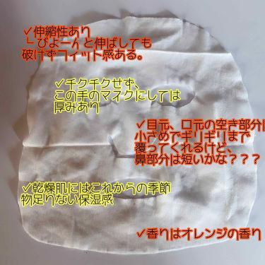 毛穴引き締めマスク/ラボラボ/シートマスク・パックを使ったクチコミ(2枚目)