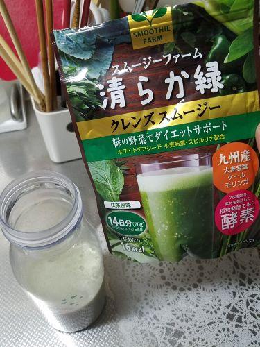 ☪七香.さんの「その他スムージーフォーム 清らか緑 クレンズスムージー<ドリンク>」を含むクチコミ