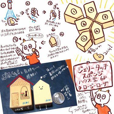 ヤギノさんの「ロージーローザジェリータッチスポンジ ハウス型6P<パフ・スポンジ>」を含むクチコミ