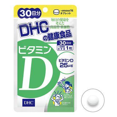 ビタミンD3 DHC