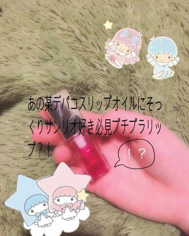 リトルツインスターズ キャラクターリップスティック/サンタン/リップケア・リップクリームを使ったクチコミ(1枚目)