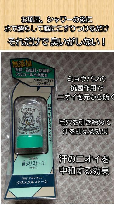 薬用クリスタルストーン/デオナチュレ/デオドラント・制汗剤を使ったクチコミ(2枚目)