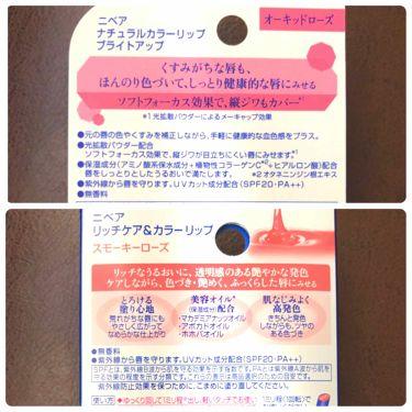ナチュラルカラーリップ ブライトアップ/ニベア/リップケア・リップクリームを使ったクチコミ(2枚目)
