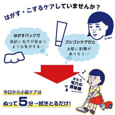 小鼻つるりんクリームパック/毛穴撫子/洗い流すパック・マスクを使ったクチコミ(4枚目)