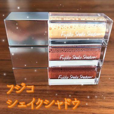 フジコシェイクシャドウ/Fujiko/ジェル・クリームアイシャドウを使ったクチコミ(1枚目)