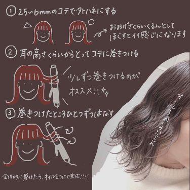 サインシステミックオイル/Sign/その他スタイリングを使ったクチコミ(3枚目)