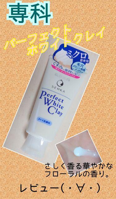 パーフェクト ホワイトクレイ/専科/洗顔フォームを使ったクチコミ(1枚目)