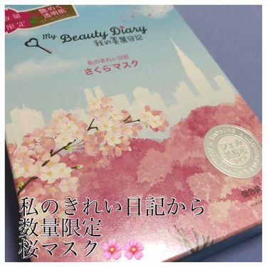 我的美麗日記(私のきれい日記)のおすすめクチコミ