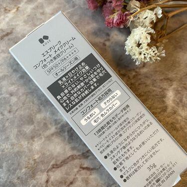 コンフォート メイククリーム〈色つき美容クリーム〉/ESPRIQUE/化粧下地を使ったクチコミ(2枚目)