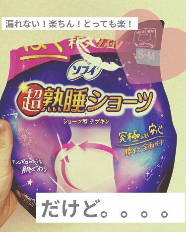 ソフィ 超熟睡ショーツ 5枚〔ショーツ型 ナプキン〕/ソフィ/その他を使ったクチコミ(1枚目)