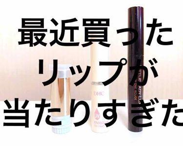 UV モイスチュア リップクリーム/DHC/リップケア・リップクリームを使ったクチコミ(1枚目)